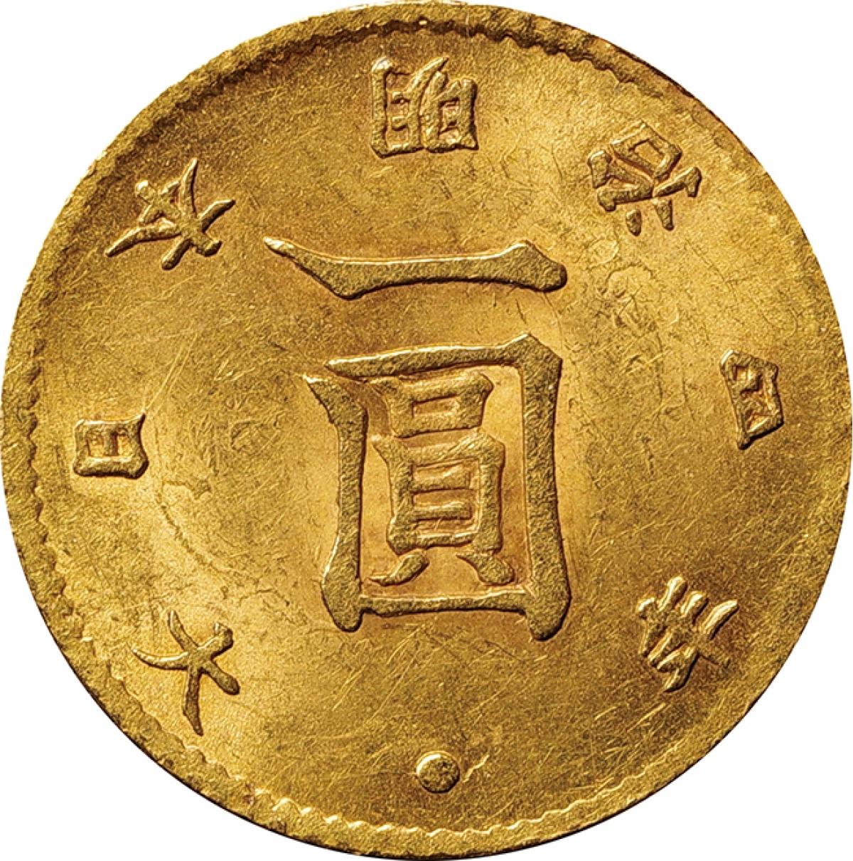 História sobre o Iene, Porquê Ginza se chama assim e O dinheiro na época dos Samurais