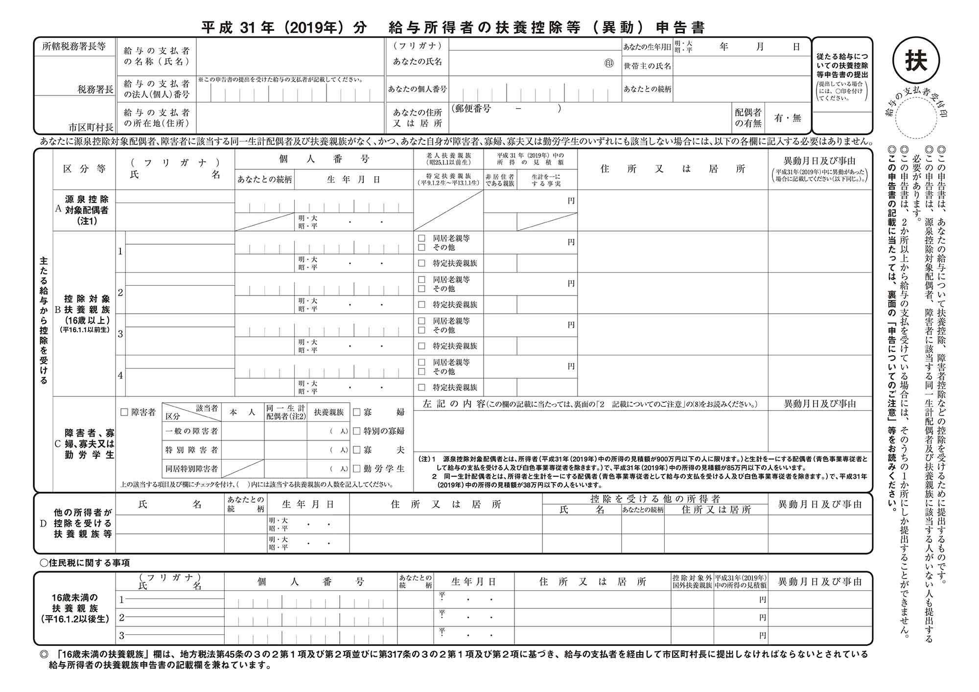 declaracao e imposto no japao